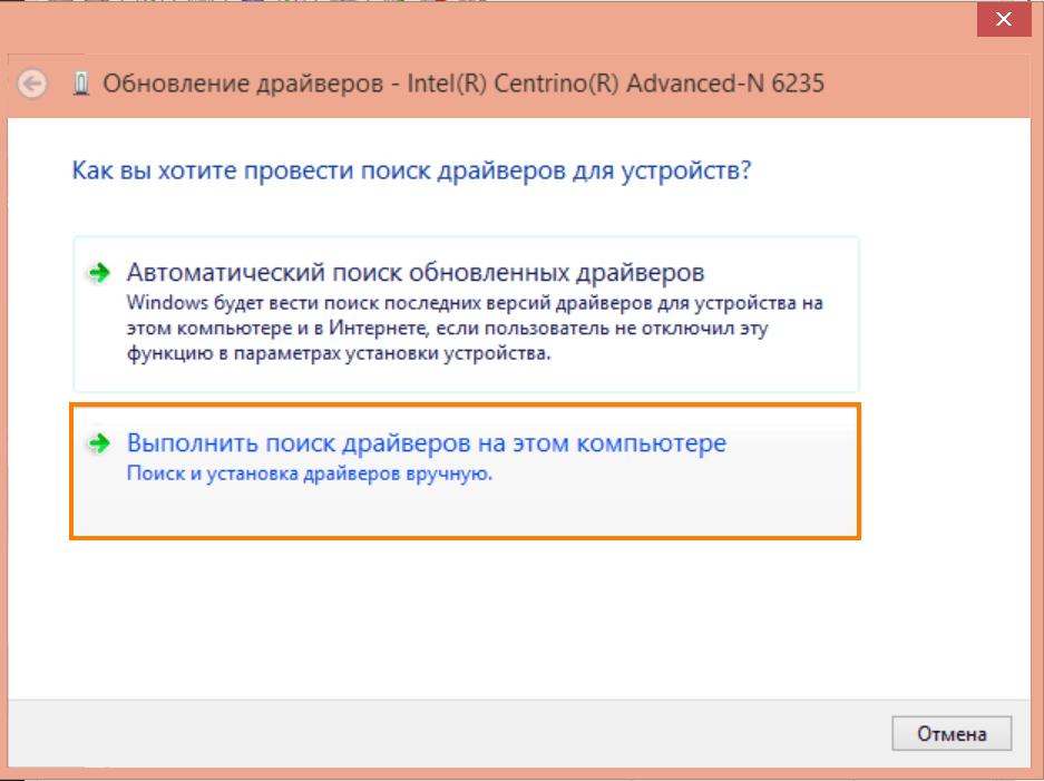 Окно «Обновление драйверов» в Windows 10