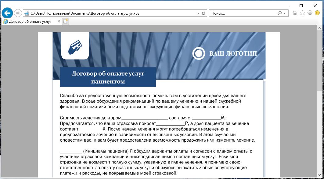Просмотр файла XPS в браузере «Internet Explorer» в Windows 10