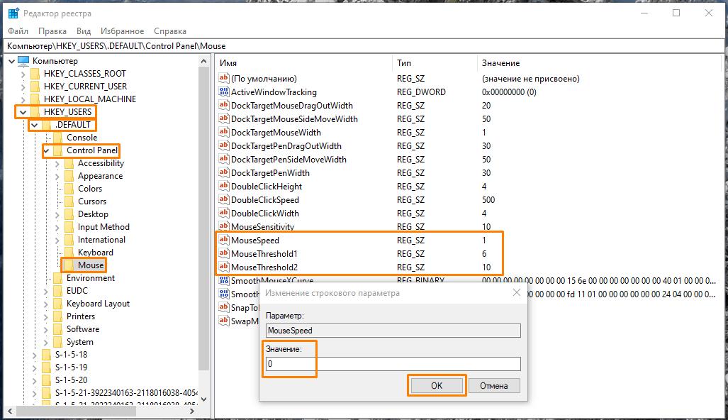Окно «Изменение строкового параметра» в «Редакторе реестра» в Windows 10