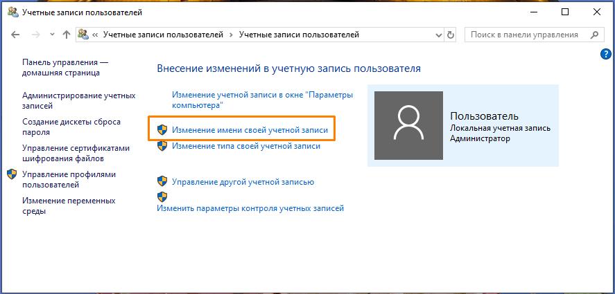 Окно «Внесение изменений в учетную запись пользователя» в «Панели управления» в Windows 10