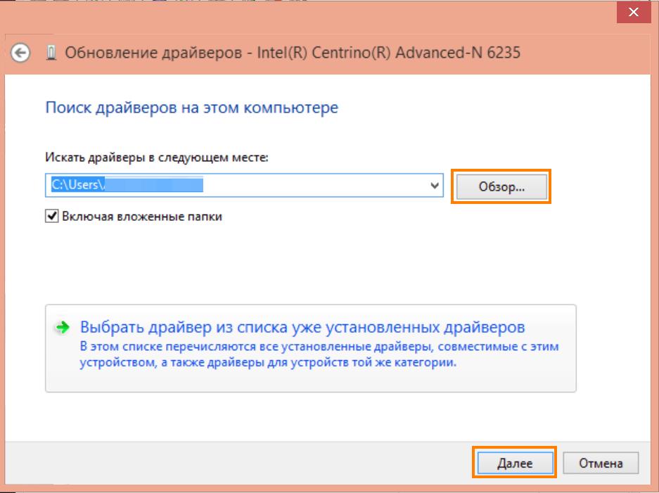 Окно «Поиск драйверов на этом компьютере» в Windows 10