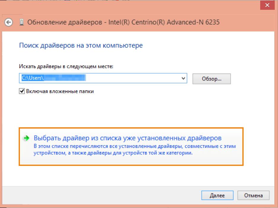 Пункт «Выбор драйвера из списка…» в окне «Поиск драйверов на этом компьютере» в Windows 10