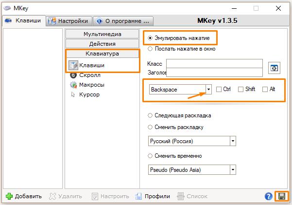 Раздел настроек «Клавиатура» в «MKey»