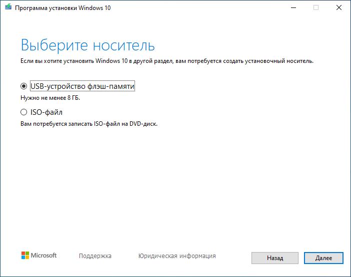 Запись Windows 10 на USB