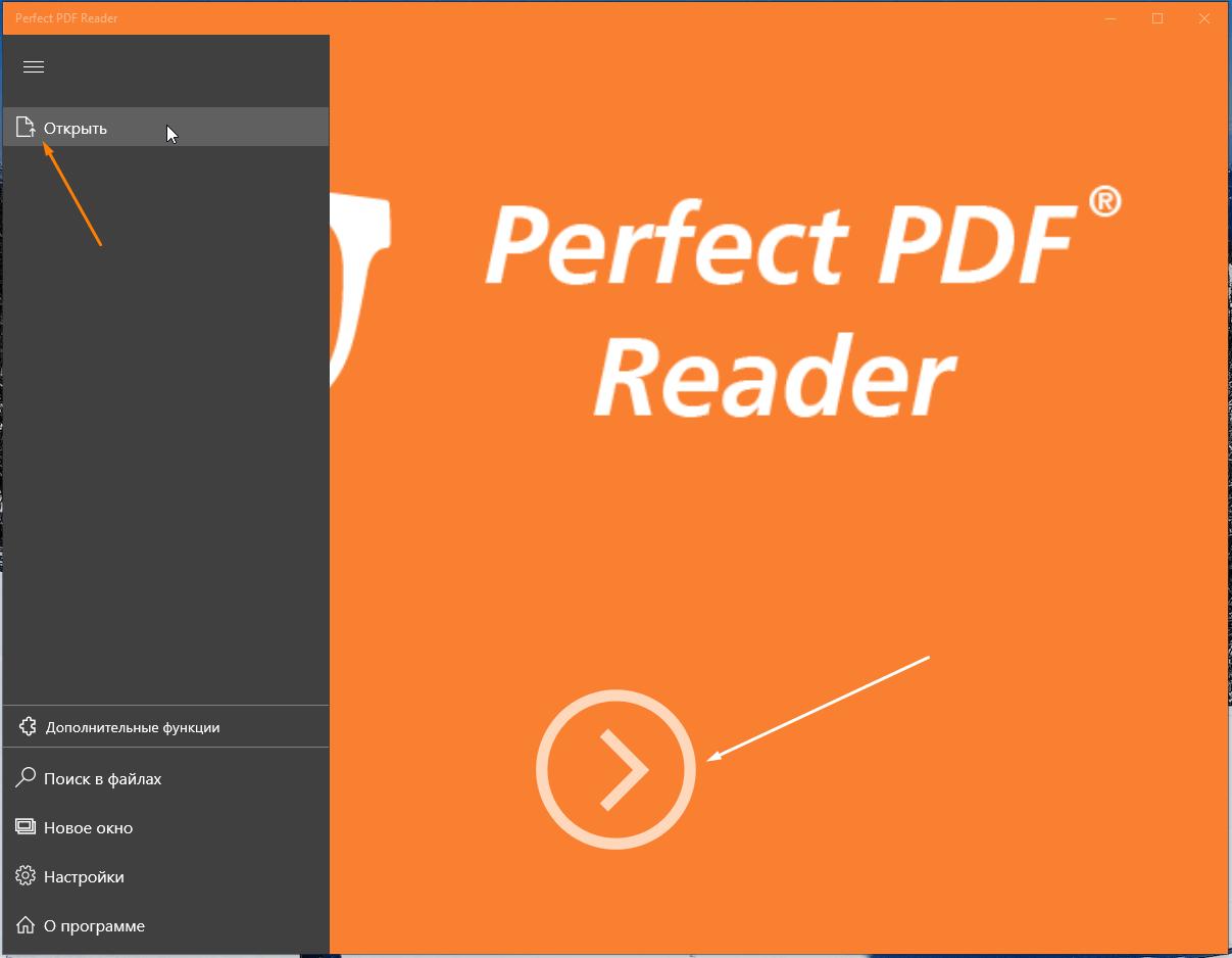 Окно программы «Perfect PDF Reader»