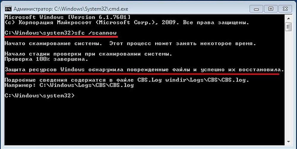 Проверка системных файлов утилитой System File Checker