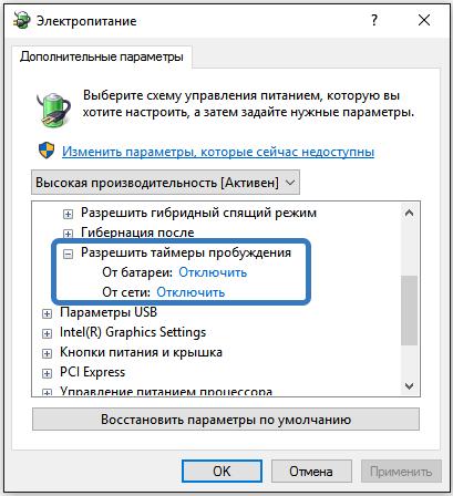 Таймеры пробуждения на Windows 10