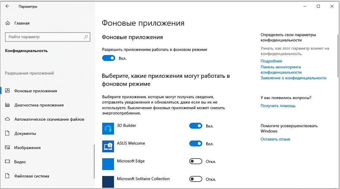 Отключить фоновые программы в Windows 10