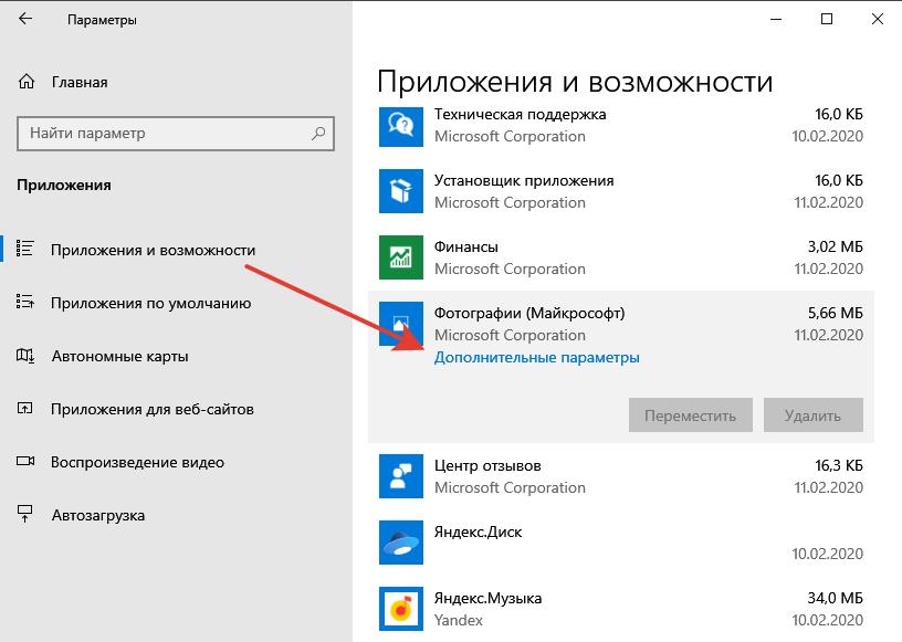 Дополнительные параметры приложения