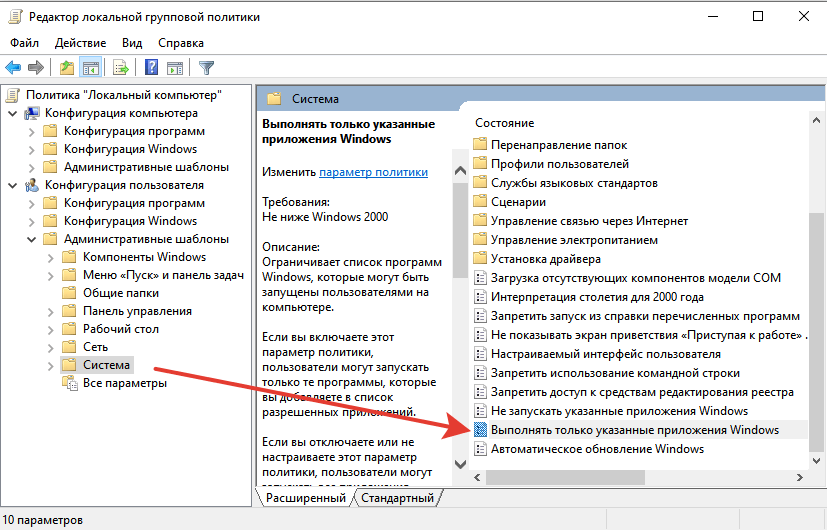 Белый список приложений на Windows 10