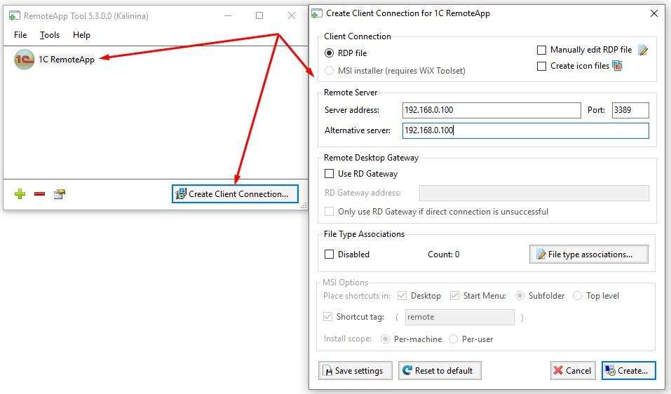 Создание подключения в RemoteApp Tool