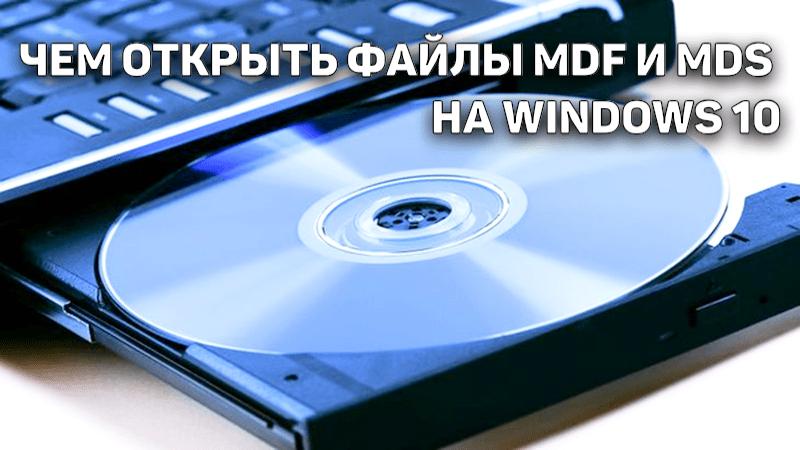 Чем открыть файлы mdf и mds на Windows 10