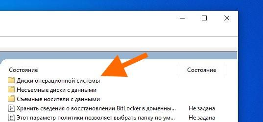 Настройки дисков операционной системы в gpedit