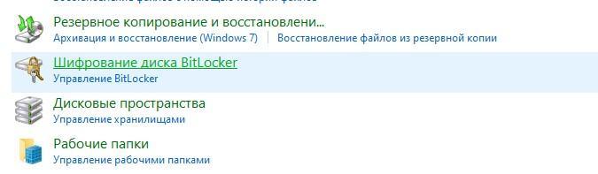 Пункт «Шифрование BitLocker»