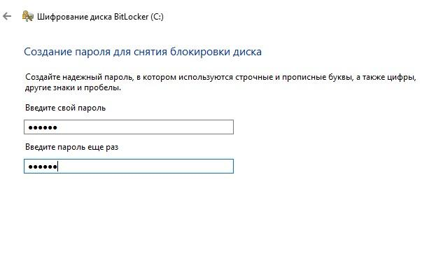 Строчки для ввода пароля в BitLocker