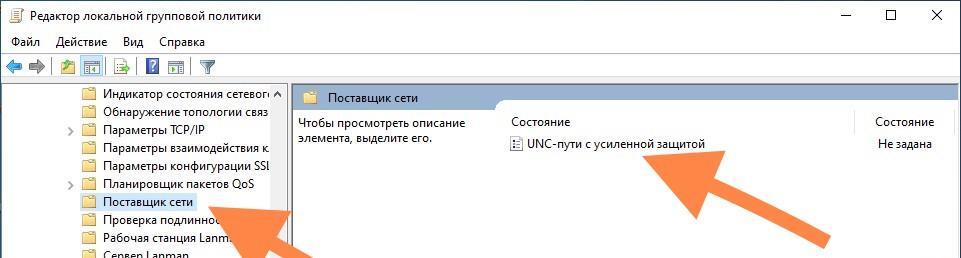 Редактор групповых политик в Windows 10