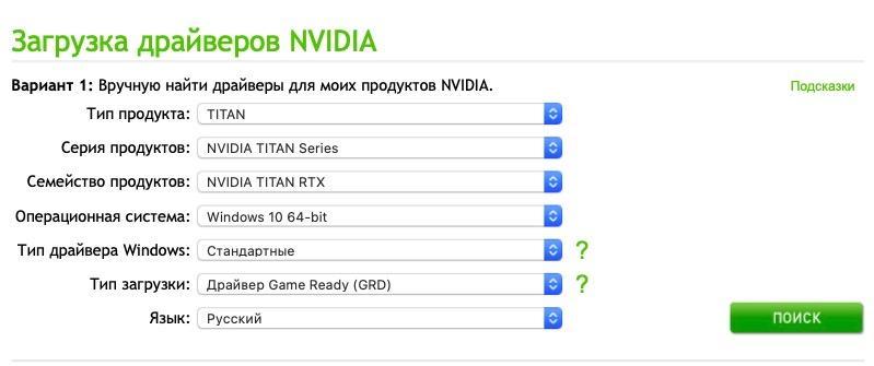 Система поиска драйверо на сайте Nvidia