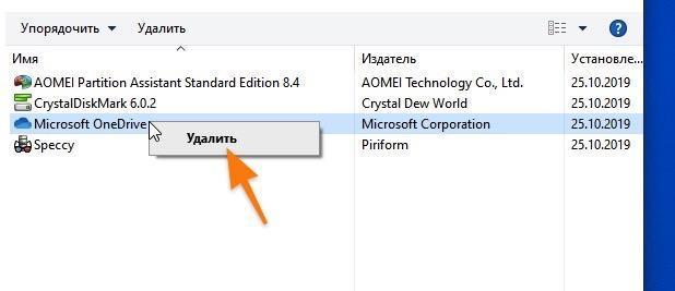 Контекстное меню управления приложениями в панели управления