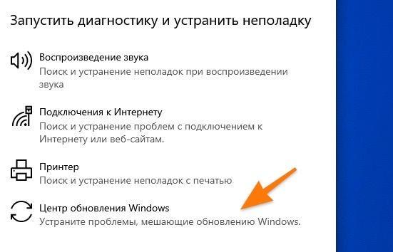 Категории устранения неполадок в Windows