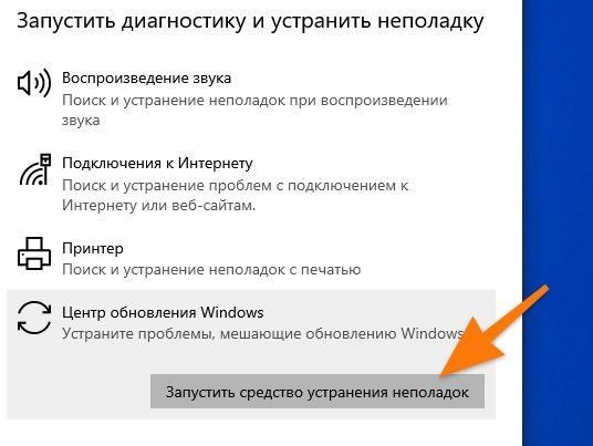 Кнопка запуска устранения неполадок в Центре обновления Windows