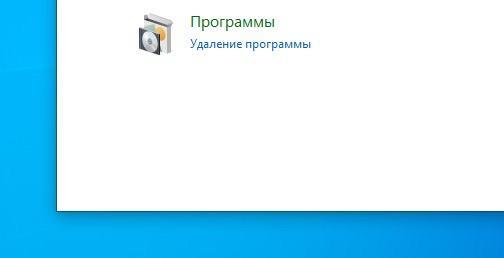 Стандартная панель управления Windows