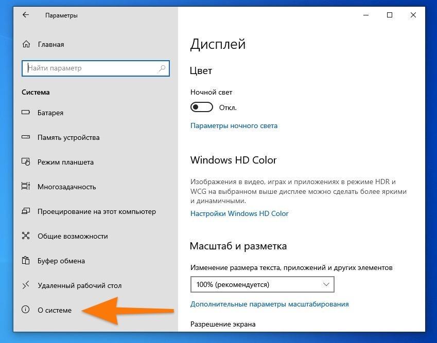 Раздел «Система» в настройках Windows