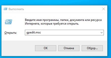 Окно запуска команд и приложений в Windows