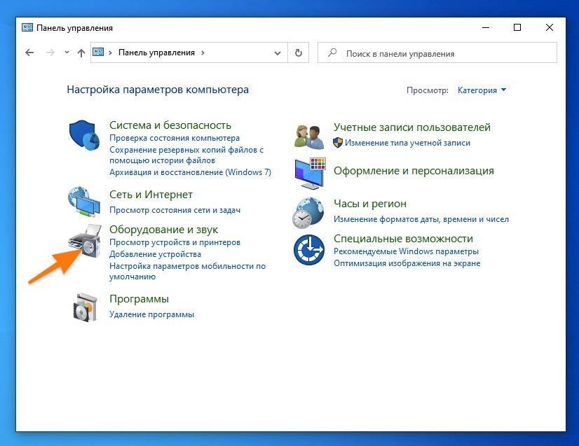 Классическая панель управления в Windows