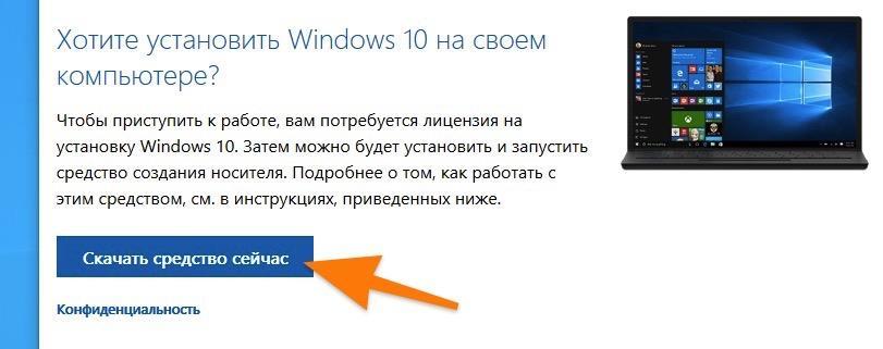Страница для загрузки утилиты записи Windows