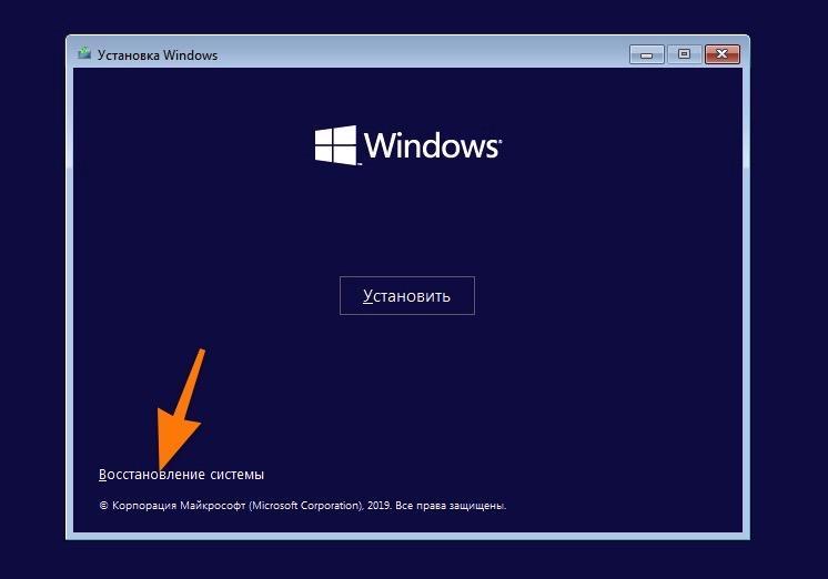 Приветственный экран установки Windows