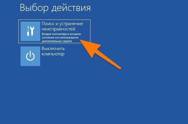Действия, доступные в режиме восстановления Windows