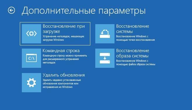Дополнительные опции для восстановления системы