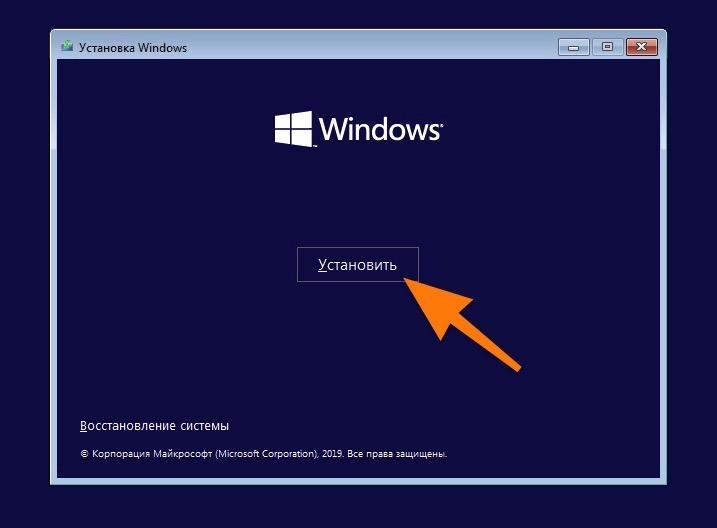 Стартовый этап установки Windows