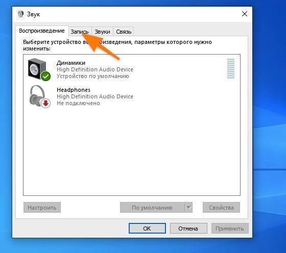 Параметры ввода и вывода звука в панели управления Windows