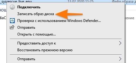 Контекстное меню управления образами в Windows