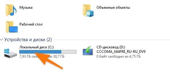 Доступные диски в Windows 10