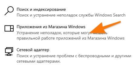 Система устранения неполадок в Windows Store