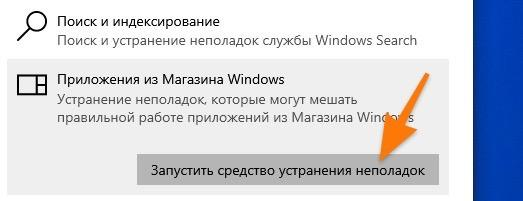 Средство устранения неполадок в Windows Store