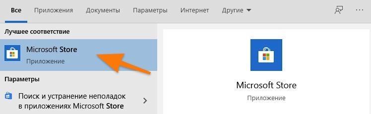 Результаты поиска по запросу Microsoft Store