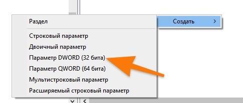 Контекстное меню создания ключей в реестре Windows
