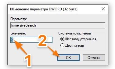 Окно настроек отдельного ключа в реестре Windows