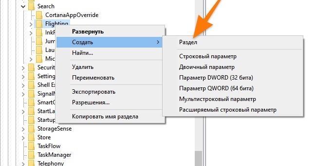 Контекстное меню управления папками в редакторе реестра
