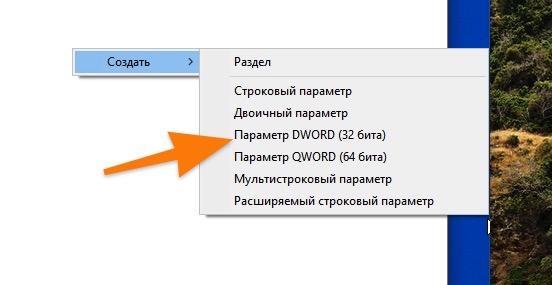 Контекстное меню создания ключей в реестре