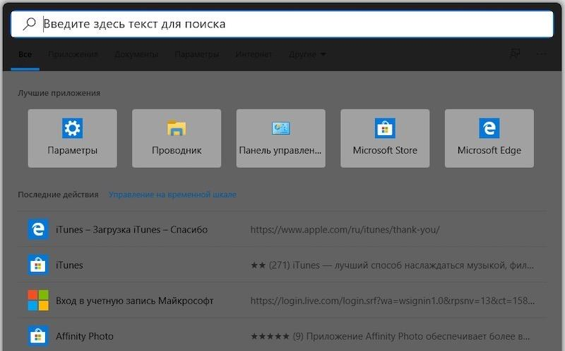 Иммерсивный поиск в Windows 10