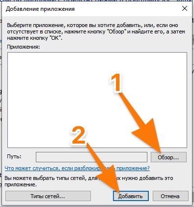 Интерфейс добавления программы