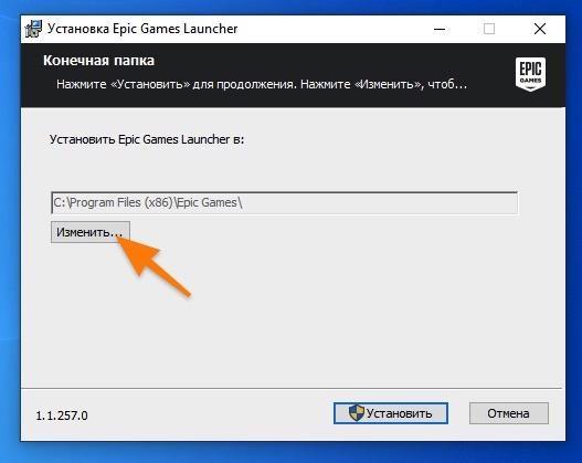 Установщик Epic Games Launcher