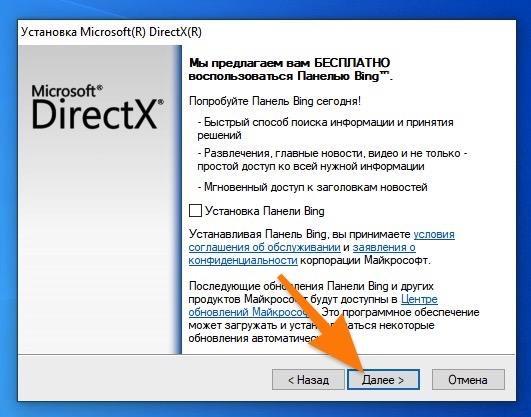 Стартовый экран установщика DirectX