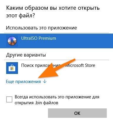 Окно выбора приложения для открытия BIN-файлов