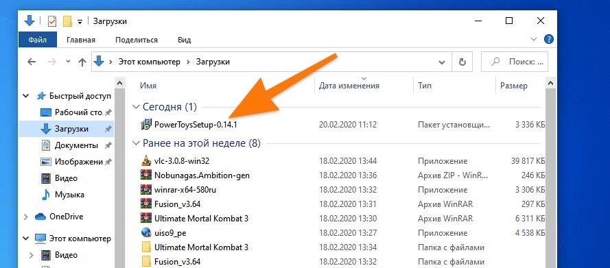 Установочный файл PowerToys