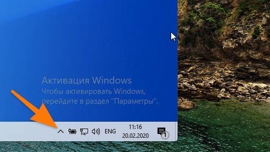 Трей в панели задач Windows
